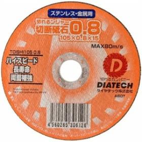 DIATECH 切れるンジャー 切断砥石 1枚 105x0.8 TOISHI1050.8