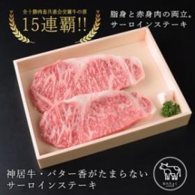 国産牛 お歳暮 牛肉 肉 サーロイン ステーキ 400g 200g×2枚 お祝い 内祝い グルメ ギフト 神居牛 受賞 連覇