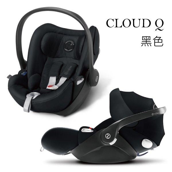 【本月特價8折】德國 Cybex CLOUD Q 嬰兒提籃型安全座椅/安全汽座/可平躺(黑色)