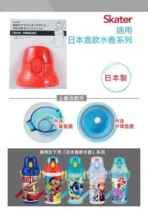 【SKATER】直飲冷水壺 (480ml) 替換上蓋-紅