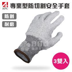 【AFC】3雙入-專業型防切割安全手套 (防割 耐割 耐磨 防護手套 工作手套)