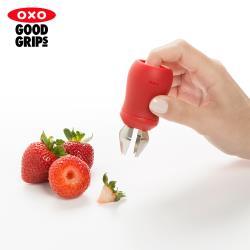 【OXO】草莓去蒂器