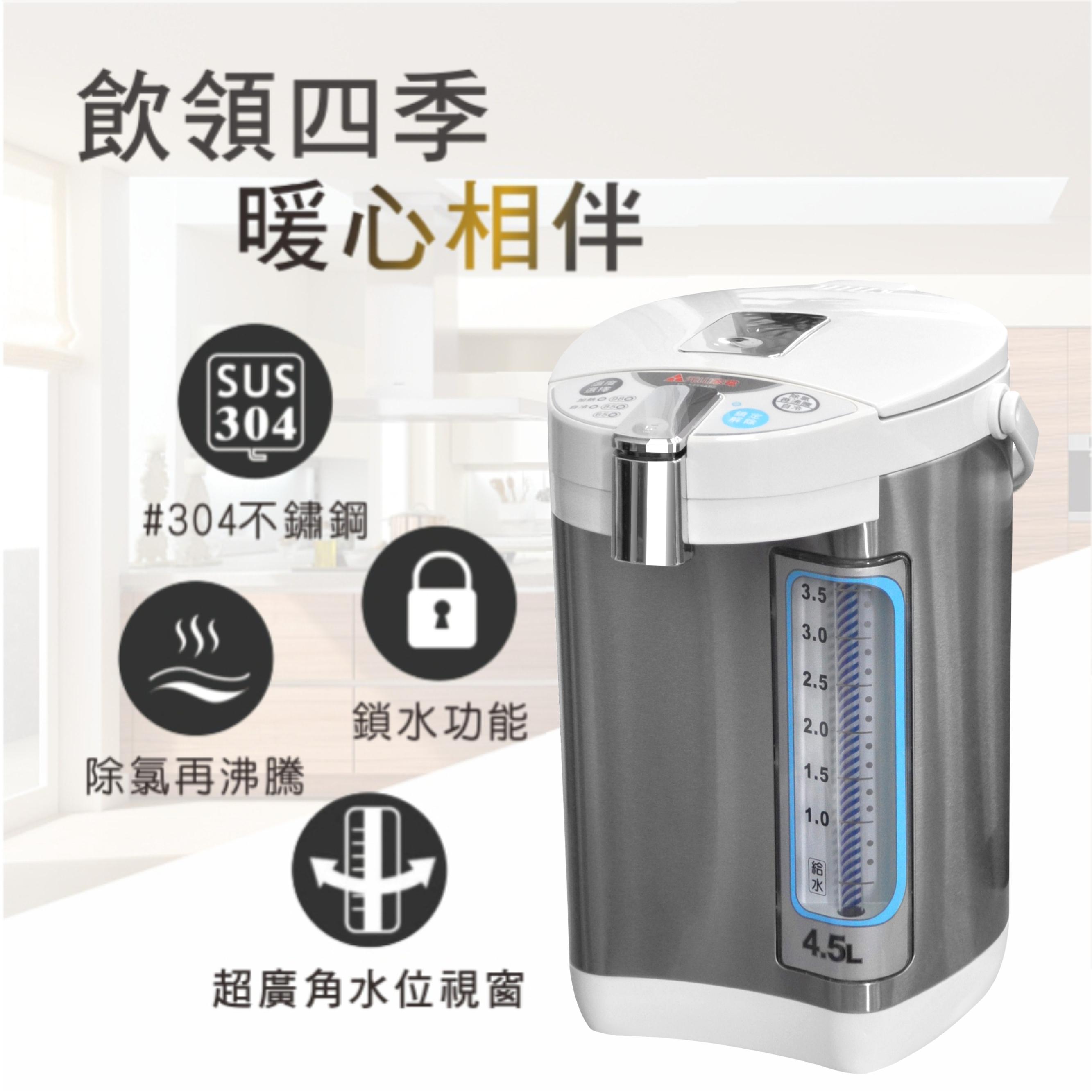 【元山】三溫熱水瓶
