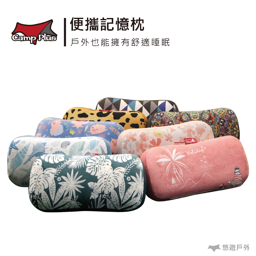 【CAMP PLUS】便攜多功能記憶枕 旅行枕 露營枕頭 充氣枕 居家 露營 悠遊戶外 (公司貨/拒絕仿品)