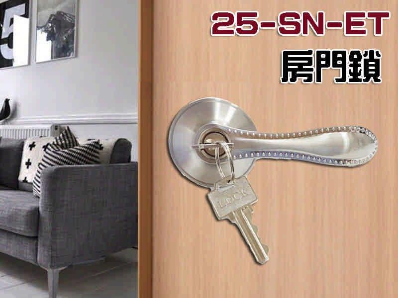 25-SN-ET 水平鎖 60 mm (有鑰匙) 磨砂銀 水平把手 客廳 辦公室 臥室 房門專用 白鐵色