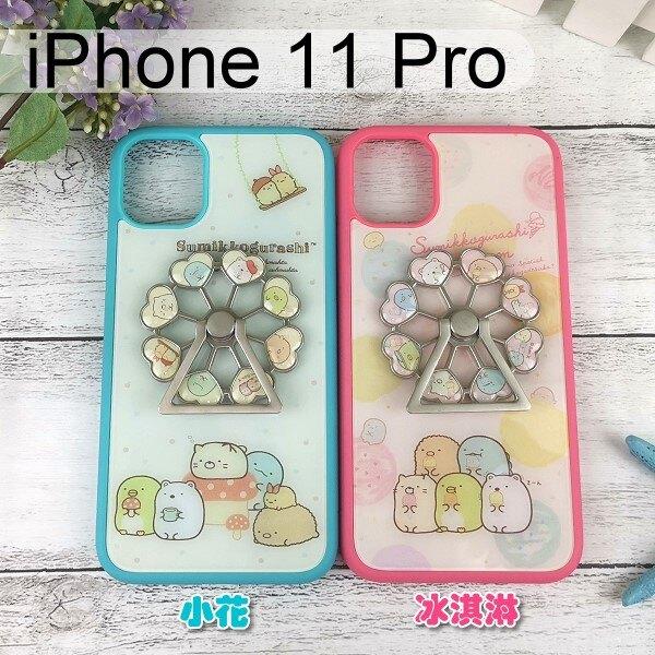 角落生物摩天輪手機殼 iPhone 11 Pro (5.8吋) 指環支架【正版】角落小夥伴