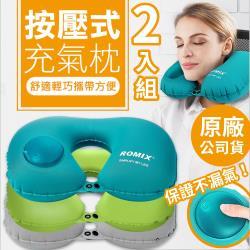 時尚玩家 歐美熱銷按壓充氣環抱式旅行枕/U型枕/護頸枕_2入組(按壓式充氣枕-三色任選)