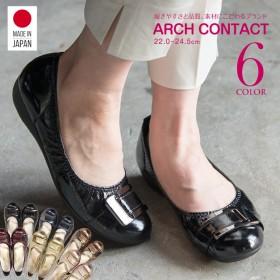 【送料無料】ARCH CONTACT/アーチコンタクト 日本製 バレエシューズ フラットシューズ やわらかい レディース パンプス 痛くない 黒 歩きやすい ローヒール ウェッジソール コンフォートシ