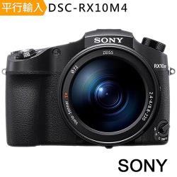 【128G副電座充包】SONY RX10 IV (RX10 M4) 大光圈類單眼相機 *(中文平輸)