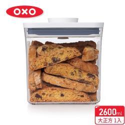 【OXO】 POP 大正方按壓保鮮盒- 2.6L