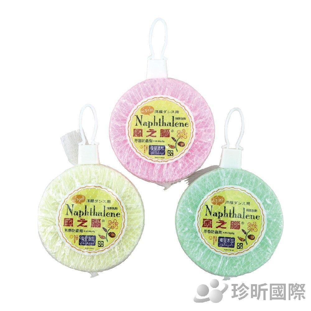 【珍昕】台灣製 風之腦芳香除蟲劑【2入組】隨機出或(直徑約8.8cm) 除蟲劑/除臭劑