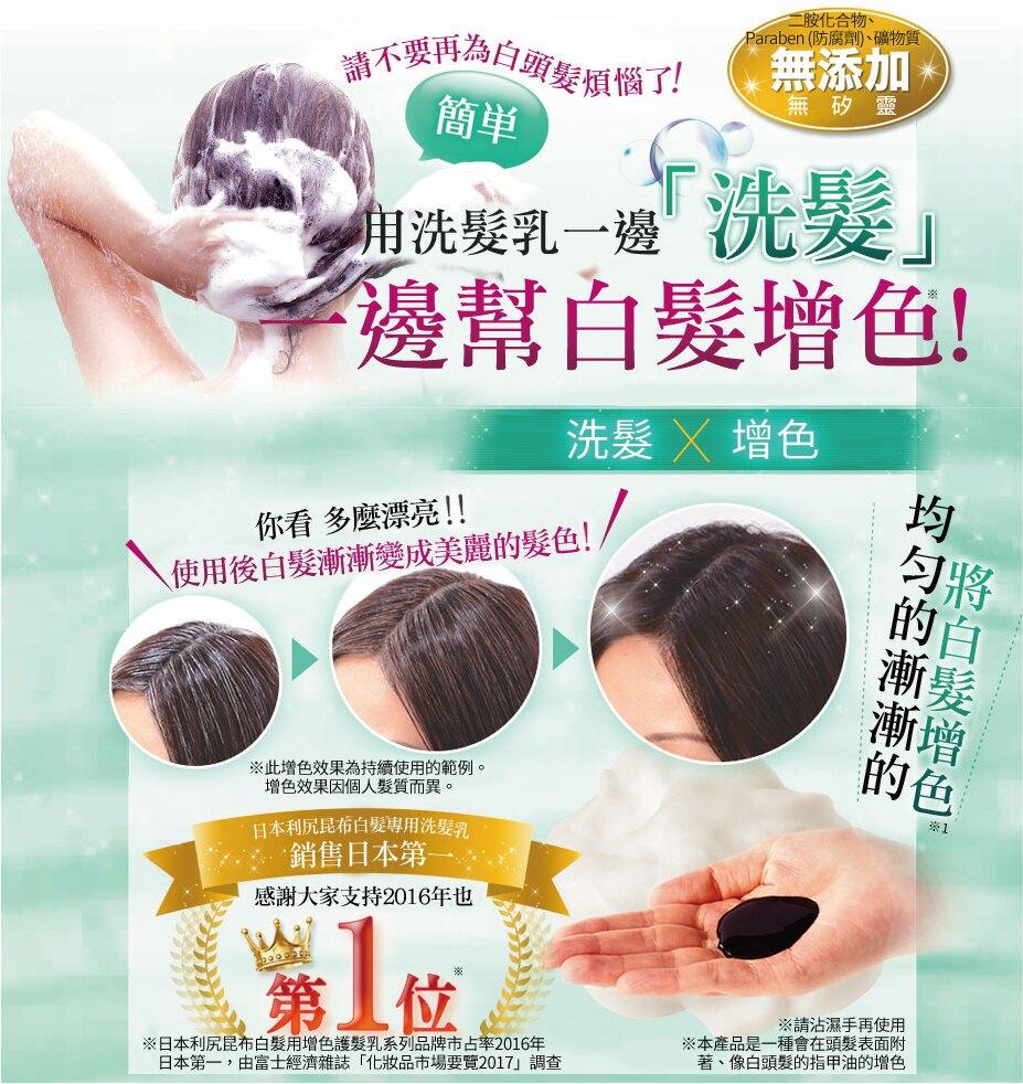 【白髮剋星】日本利尻昆布 染髮洗髮二合一增色洗髮精200ml&500ml 天然無添加植物 日本 原裝