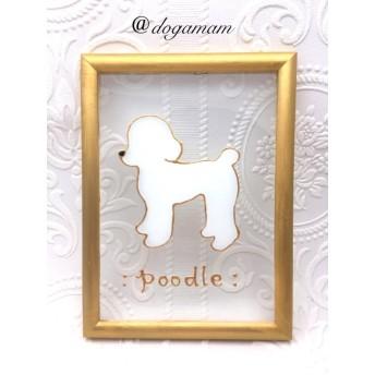 DOG. AM グラスアートフレーム プードル トイプー ホワイト