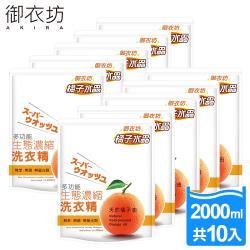 Akira御衣坊 多功能橘子生態濃縮洗衣精2000ml補充包x10包