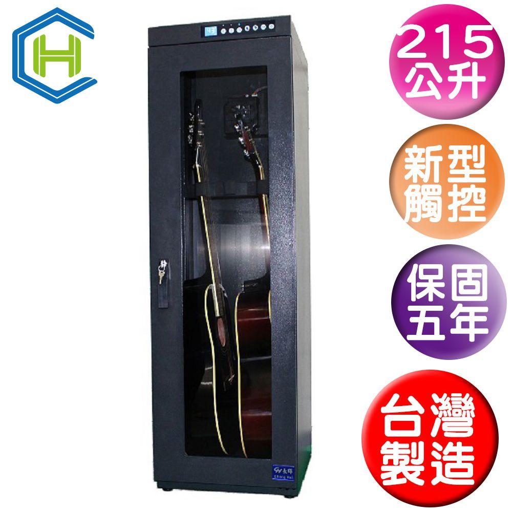 觸控電子防潮箱/防潮櫃215公升(豪華型CH-168-215)(1300x400x480mm)