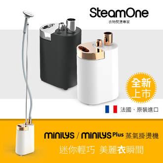 法國  SteamOne  Minilys Plus 手持式蒸氣掛燙機 霧面黑 全配版 (附防燙手套/衣褲架/棉絮毛刷/迷你壓板)