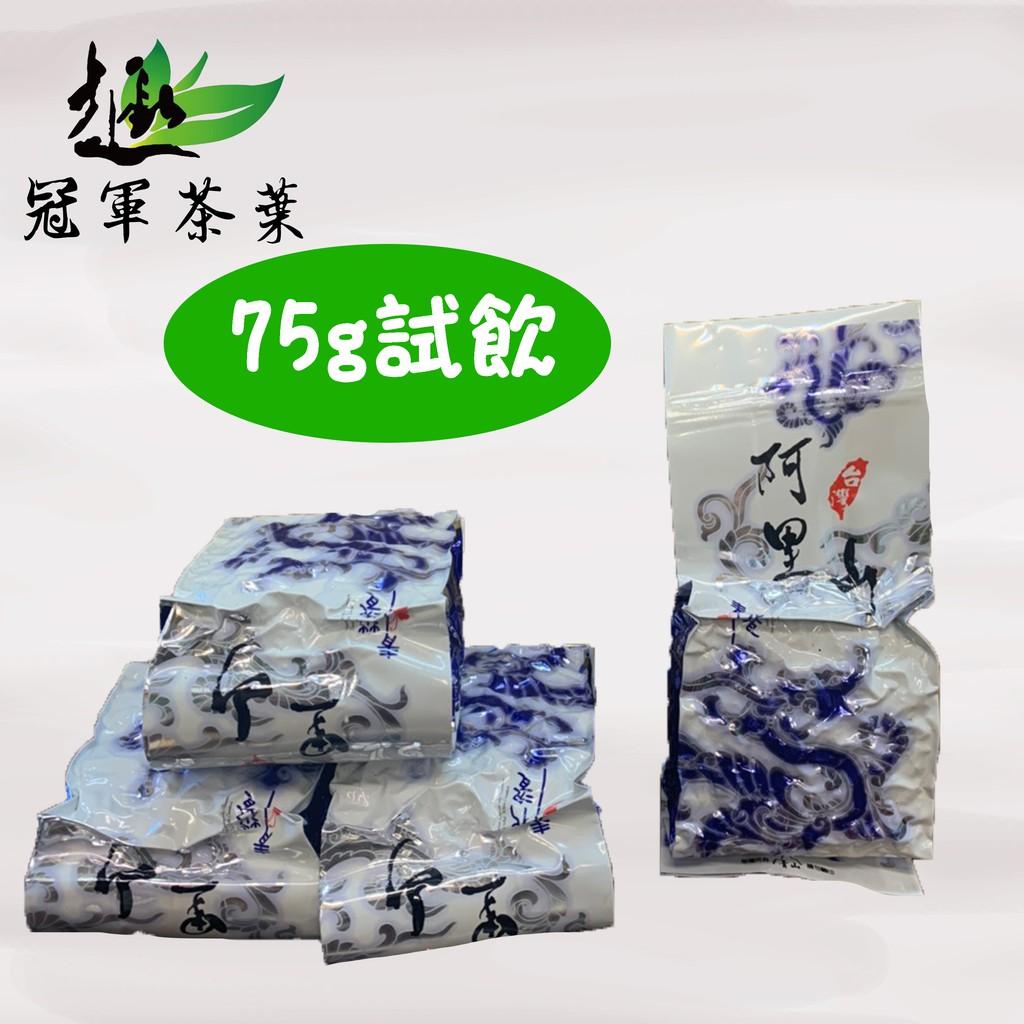 阿里山 烏龍生茶 75g/包 單包嘗鮮試飲 【冠軍茶葉】