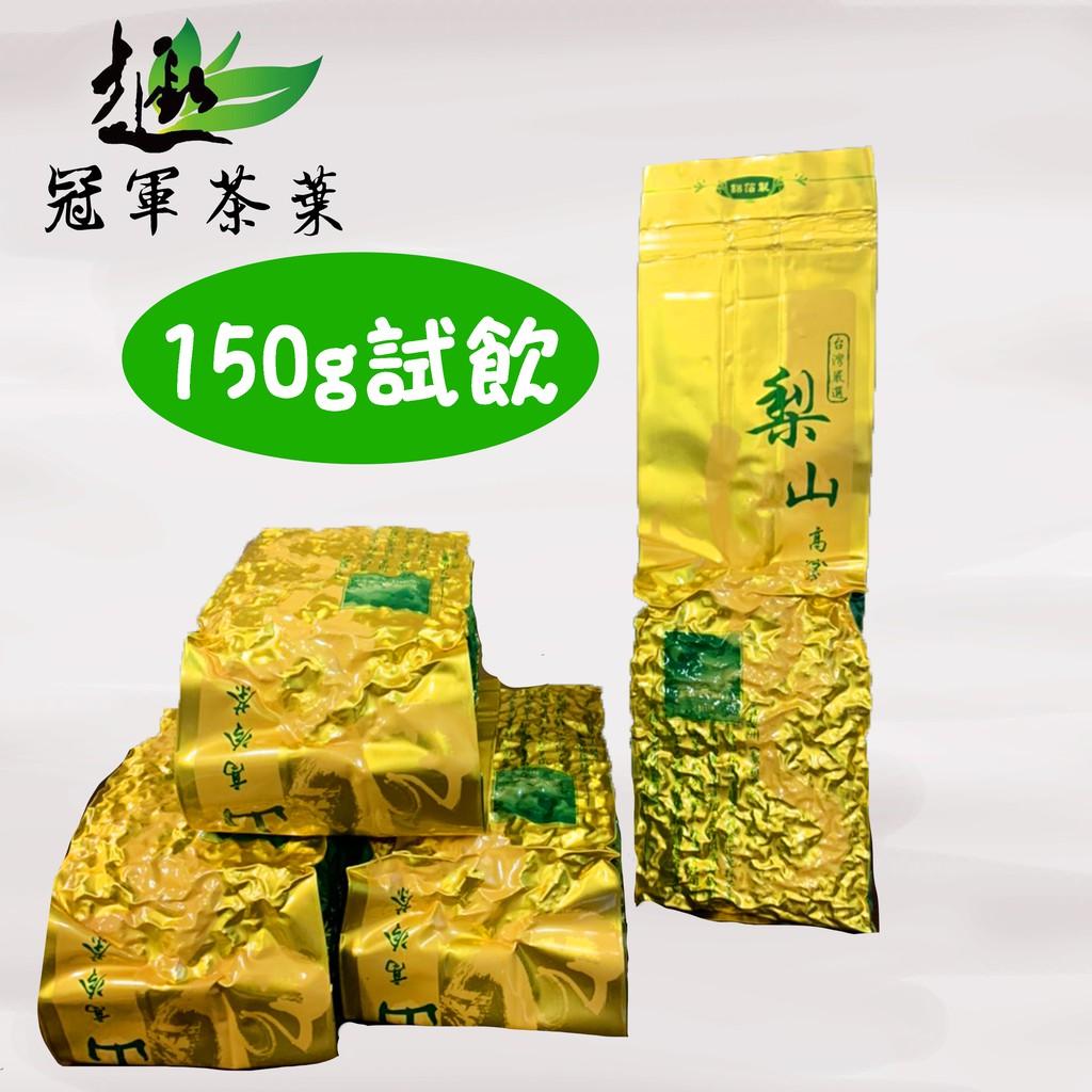 梨山外銷款 烏龍生茶 150g/包 單包嘗鮮試飲 【冠軍茶葉】