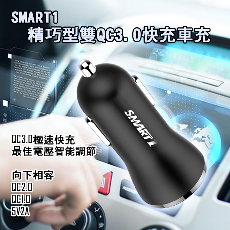 smart1精巧型雙qc3.0快充 車充