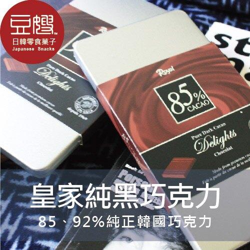 【豆嫂】韓國零食 Royal皇家85、92%黑巧克力