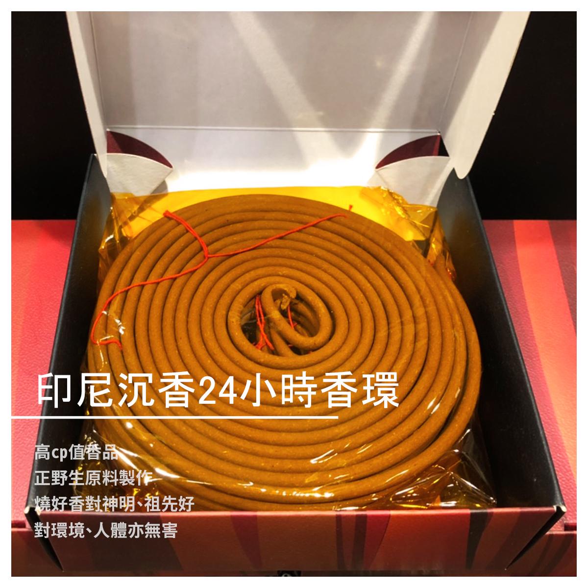 【合億沉香】印尼沉香24小時香環/盒