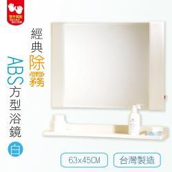 雙手萬能  經典防霧ABS方型浴鏡 63x45CM(附三用平台)