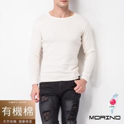 任-【MORINO摩力諾】有機棉長袖圓領衫(男)/長袖T恤