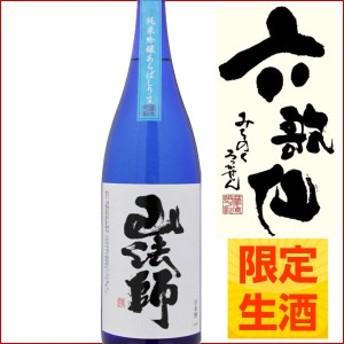 六歌仙 山法師 純米吟醸 あらばしり生 1800ml【化粧箱なし】  日本酒 山形 地酒 冬ギフト プレゼント