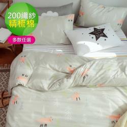 eyah宜雅 台灣製200織紗天然純棉雙人床包枕套3件組-多款任選