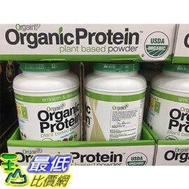 [COSCO代購] C1050700 ORGAIN ORGANIC PROTEIN 有機植物性蛋白營養補充粉1.43公斤