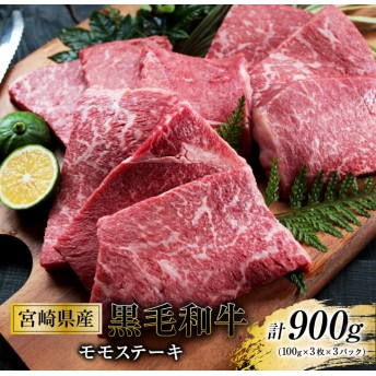 《4等級以上》宮崎県産黒毛和牛モモステーキ9枚(計900g)都農町加工品