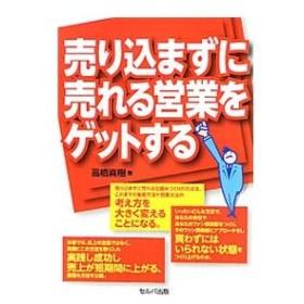 売り込まずに売れる営業をゲットする/高橋真樹(1973〜)