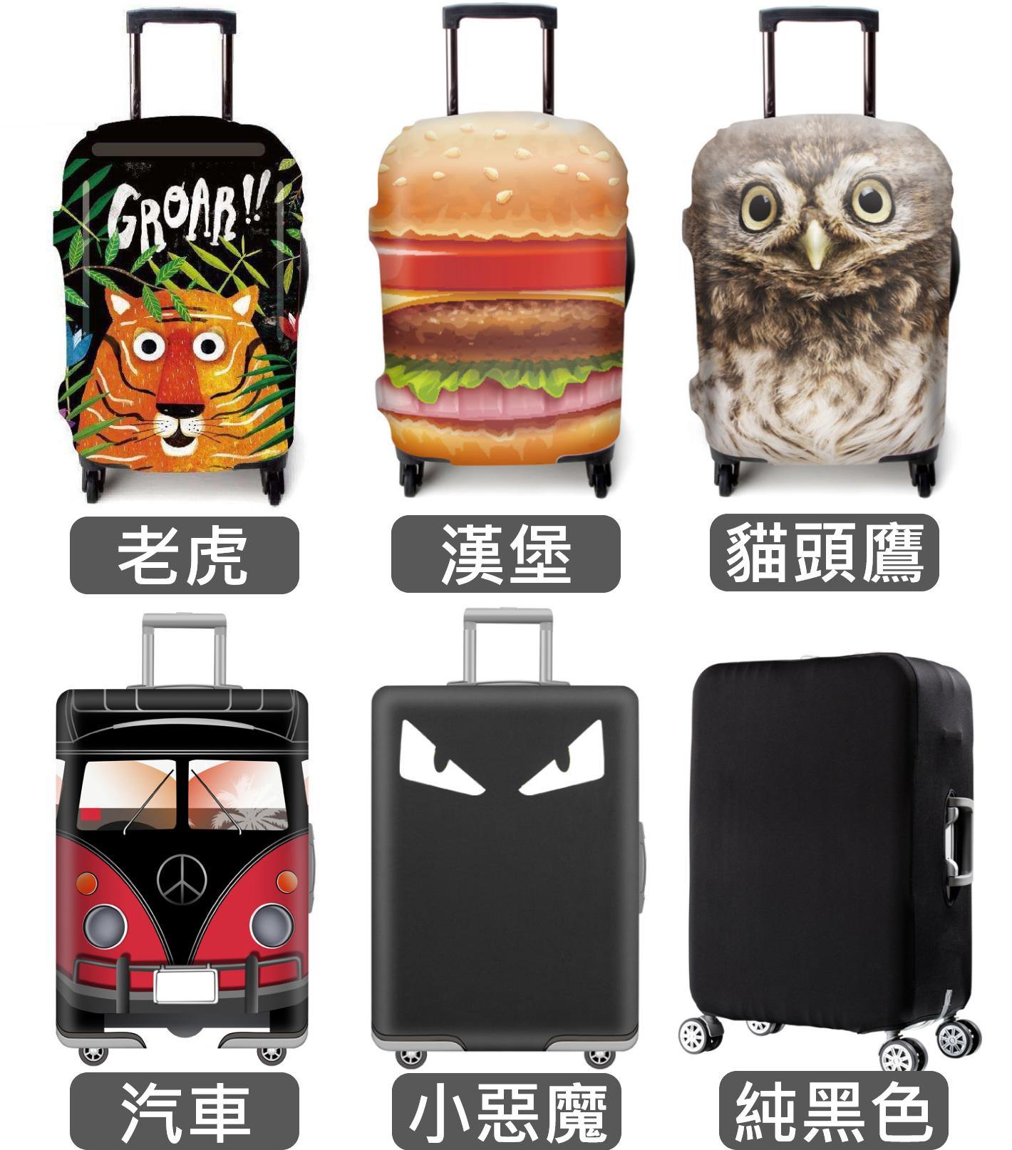 加厚耐磨行李箱保護套 大頭狗 相機 地圖 動物 漢堡 底部拉鏈 旅行箱防塵罩 拉桿皮箱彈力套