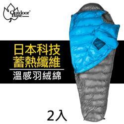 Outdoorbase 日本纖維技術雪精靈溫感羽絨保暖睡袋2入