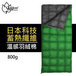 【Outdoorbase】DownLike兩用頂級登山露營棉被睡袋 800g -24776