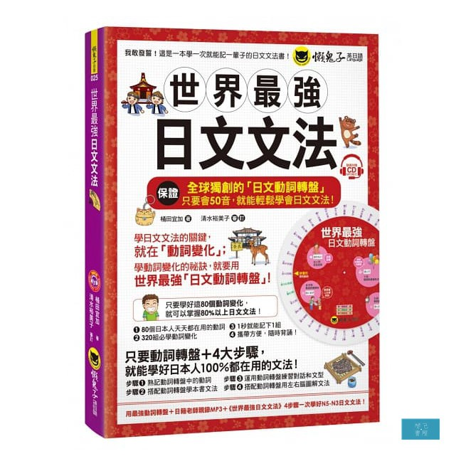 (懶鬼子)世界最強日文文法