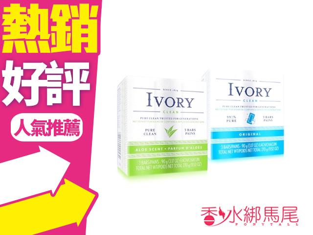 ◐香水綁馬尾◐美國 IVORY 象牙香皂 原味/蘆薈 二款供選 90g-3入