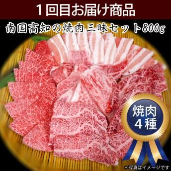 【定期便】南国土佐のお肉満腹3ヶ月コース