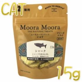 最短賞味2020.1・ムーラムーラ 猫シャーク 15g 猫用おやつMoora Moora 正規品mm93026