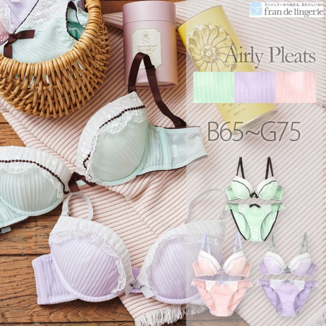 (フランデランジェリー) (fran de lingerie) ペアブラジャー Airly Pleats エアリープリーツ ブラ&ショーツセット B-Gカップ