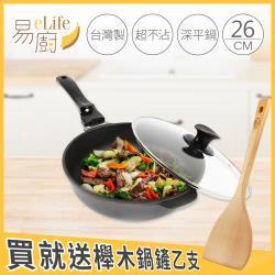 elife易廚 真8層健康不沾深平底鍋26cm