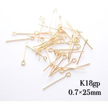 9ピン K18gp 50本 0.7×25mm ゴールド