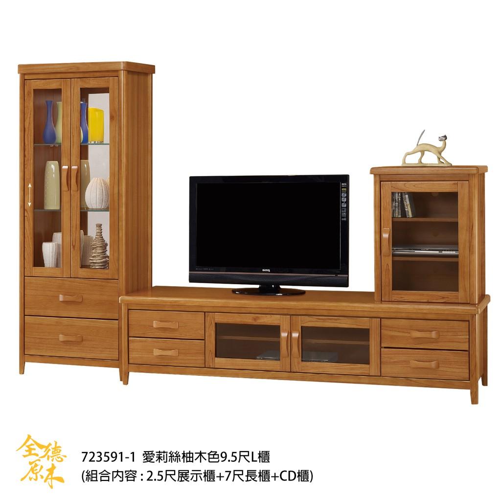 P電視櫃、收納櫃、組合櫃、高低櫃、展示櫃、抽屜櫃愛莉絲柚木色9.5尺L櫃