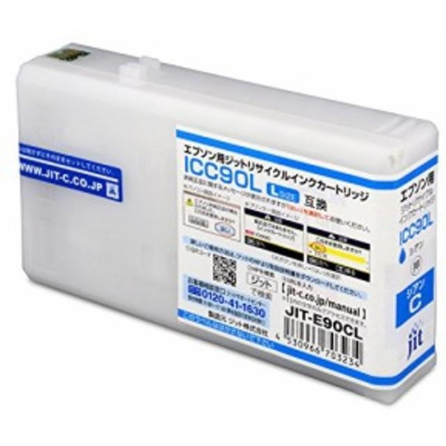 ジット 日本製 エプソン(EPSON)対応 リサイクル インクカートリッジ ICC90L 増量 シアン対応 JIT-E90CL