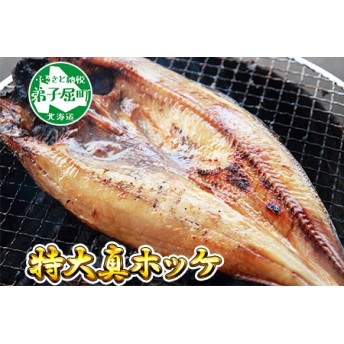 北海道産 特大 真ホッケ 約1kg 1尾 北海道 干物 ほっけ 焼き魚 魚介 海鮮