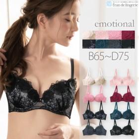 (フランデランジェリー) (fran de lingerie) emotional エモーショナル コーディネートブラジャー B65-D75カップ