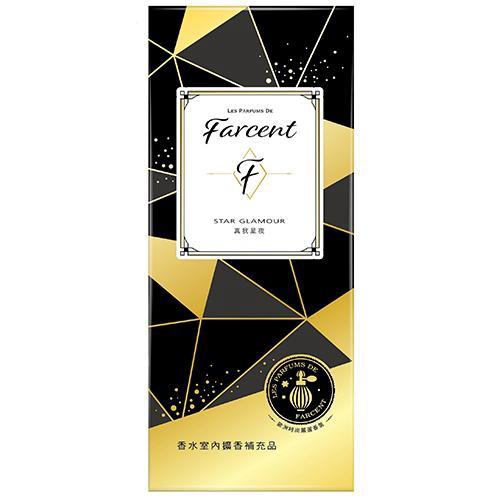 花仙子 Farcent香水室內擴香補充瓶(真我星夜)100ml【愛買】