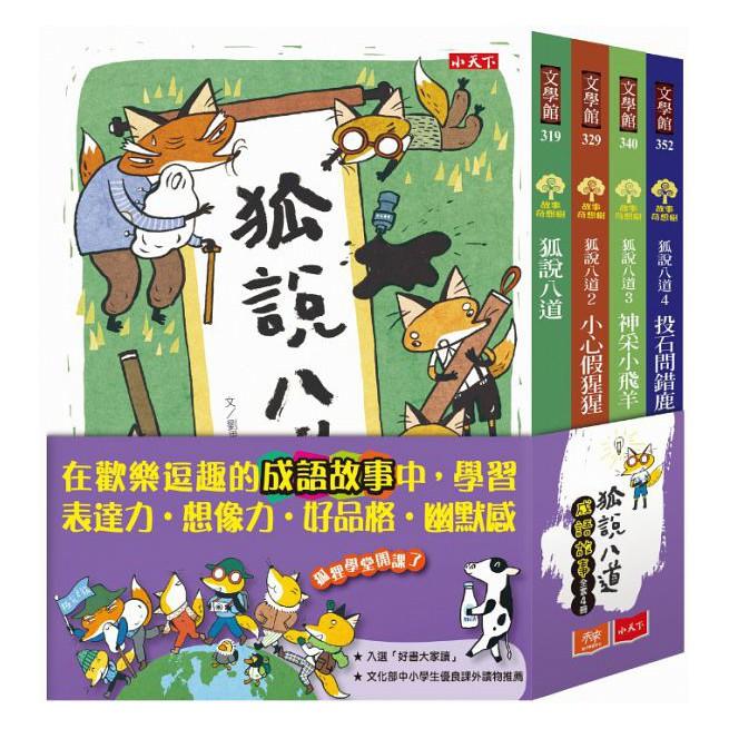小天下-狐說八道成語故事(全套四冊) 橋梁書