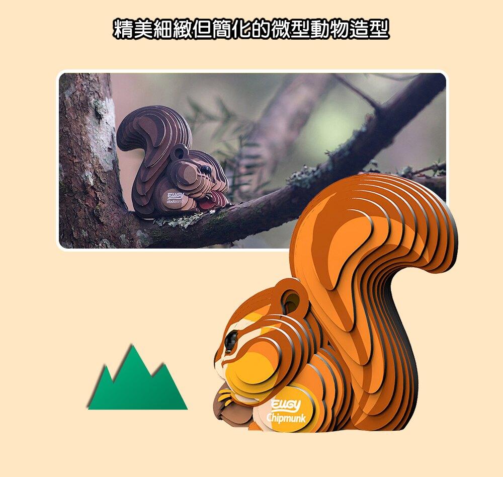 EUGY  3D紙板拼圖 -松鼠   立體拼圖 3D拼圖 創意拼貼 療癒 禮物 森林動物  奇奇蒂蒂 聖誕節 交換禮物