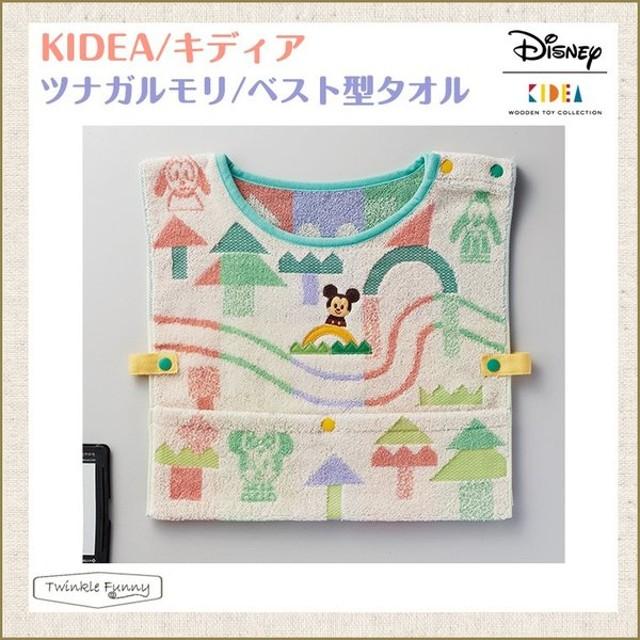 キディア KIDEA ツナガル・ベスト型タオル Disney ディズニー